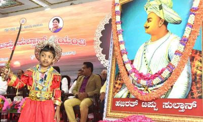 Tipu Sultan birth anniversary celebrations