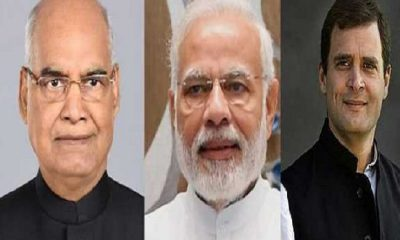 kovind modi and rahul gandhi