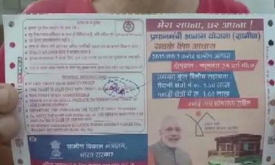 Railway-Ticket-with-PM-Modi-Picture